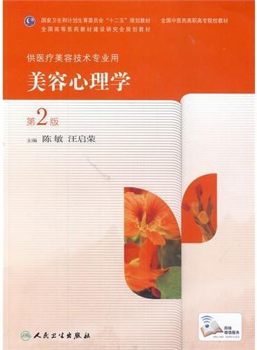 美容心理学(第2版/高职美容)