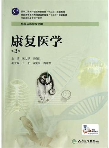 康复医学(第3版/高专临床)