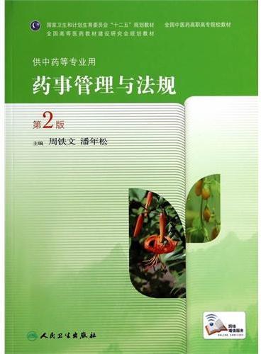 药事管理与法规(第2版/高职中药)
