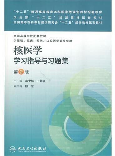 核医学学习指导与习题集(第2版/本科临床配教)