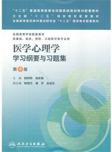医学心理学学习纲要与习题集(第4版/本科临床配教)