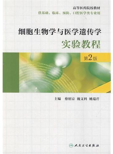 细胞生物学与医学遗传学实验教程(第2版)