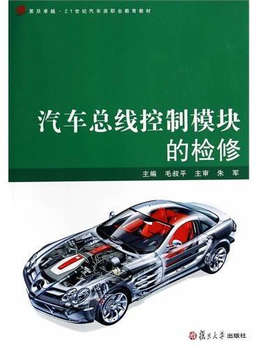 复旦卓越  21世纪汽车类职业教育教材:汽车总线控制模块的检修