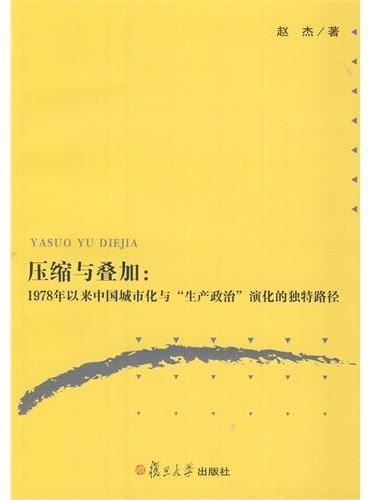 """压缩与叠加:1978年以来中国城市化与""""生产政治""""演化的独特路径"""