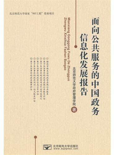 面向公共服务的中国政务信息化发展报告