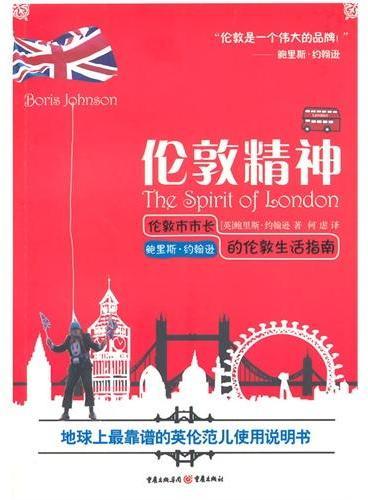 伦敦精神:伦敦市市长鲍里斯 约翰逊的伦敦生活指南