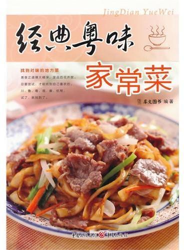 经典粤味家常菜