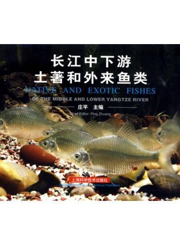 长江中下游土著和外来鱼类