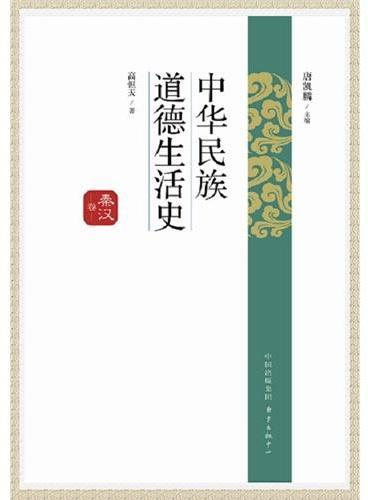 中华民族道德生活史(秦汉卷)