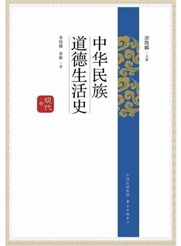 中华民族道德生活史(现代卷)