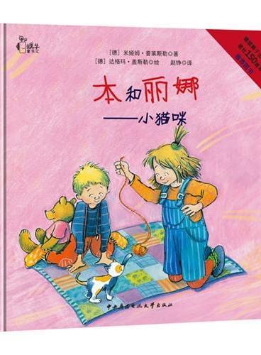 本和丽娜——小猫咪(风靡欧洲,销量接近100万)