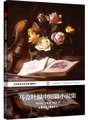 马克吐温中短篇小说集 世界经典文学名著(学生读物全译本)