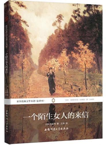 一个陌生女人的来信 世界经典文学名著(学生读物全译本)