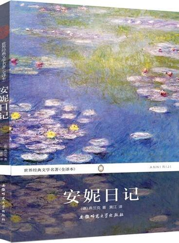 安妮日记 世界经典文学名著(学生读物全译本)