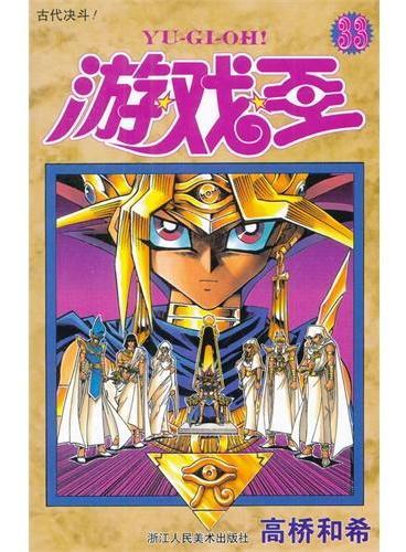 游戏王 第33卷 古代决斗!