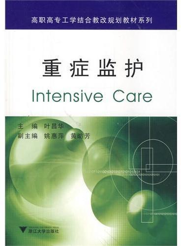 重症监护(高职高专工学结合教改规划教材系列)