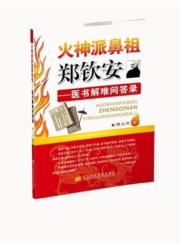 火神派鼻祖郑钦安——医书解难问答录
