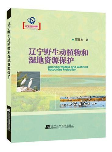 辽宁野生动植物和湿地资源保护(辽宁省优秀自然科学著作)