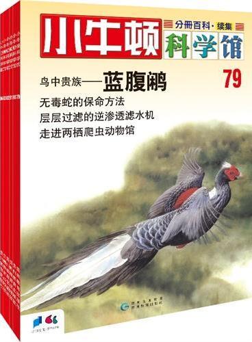 """小牛顿科学馆续集第4辑(共6册,华语科普第一品牌,专为中国孩子编写的科普书,风靡台湾20年;含""""蓝腹鹇、艾氏树蛙、烟花、杠杆原理、菠萝、甘蔗""""6大主题)(步印童书馆出品)"""