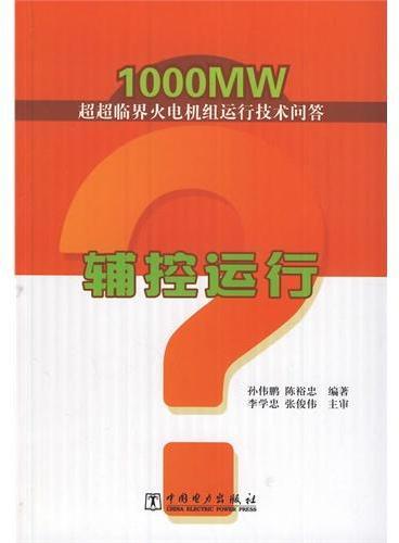 1000MW超超临界火电机组运行技术问答 辅控运行