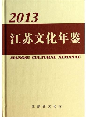 江苏文化年鉴2013