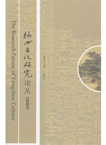 扬州文化研究论丛(第13辑)