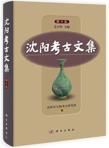 沈阳考古文集 第4集