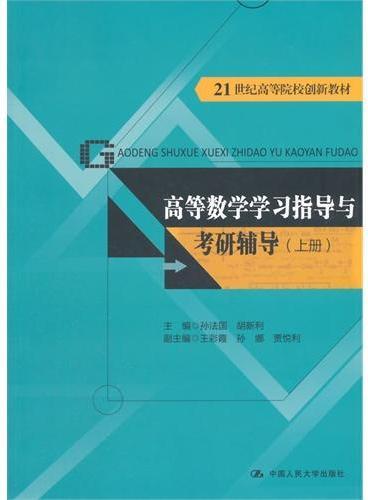 高等数学学习指导与考研辅导(上册)(21世纪高等院校创新教材)