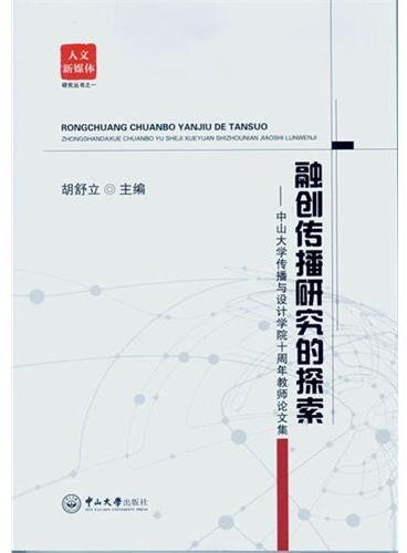 融创传播研究的探索-中山大学传播与设计学院十周年教师论文集