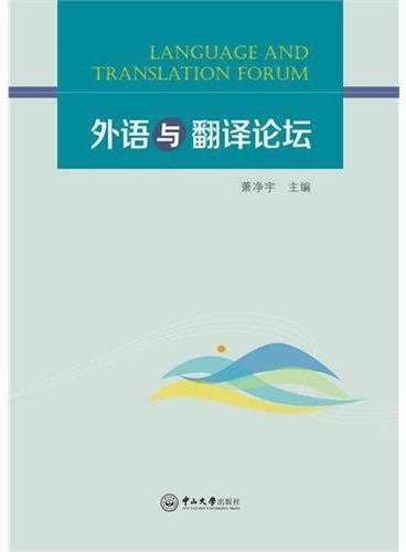 外语与翻译论坛