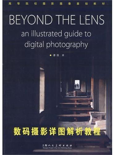 数码摄影详图解析教程---高等院校摄影像基础教材