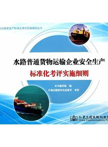 水路普通货物运输企业安全生产标准化考评实施细则