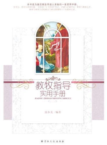 教牧指导实用手册(内部发行)