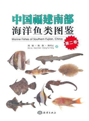 中国福建南部海洋鱼类图鉴(第二卷)