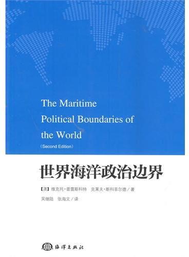 世界海洋政治边界