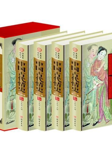 中国古代情史