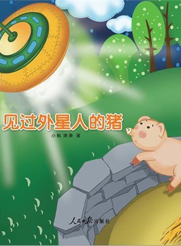 见过外星人的猪