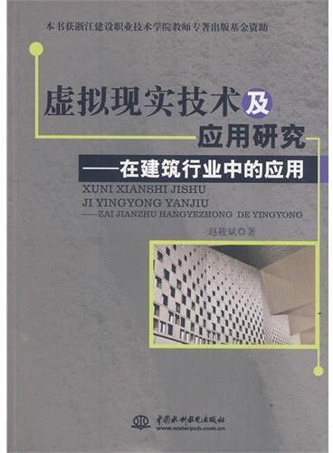 虚拟现实技术及应用研究:在建筑行业中的应用