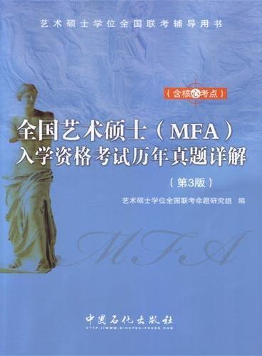 全国艺术硕士(MFA)入学资格考试历年真题详解
