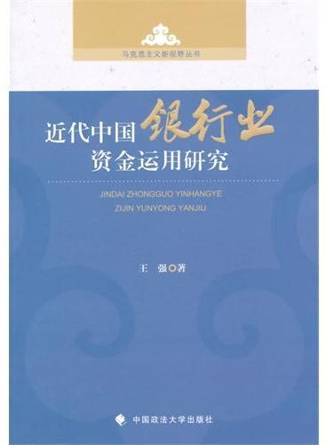 近代中国银行业资金运用研究