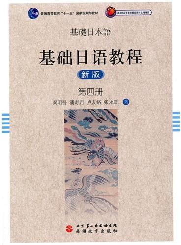 基础日语教程(新版)第四册