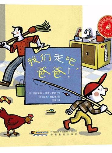 世界最经典民间故事美绘本:我们走吧,爸爸!