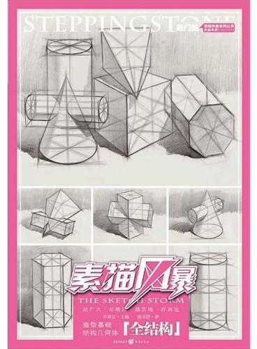素描风暴——造型基础 结构几何体(全结构)