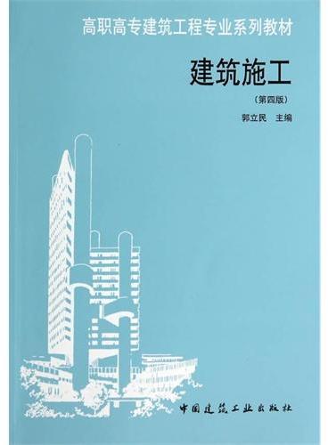 建筑施工(第四版)