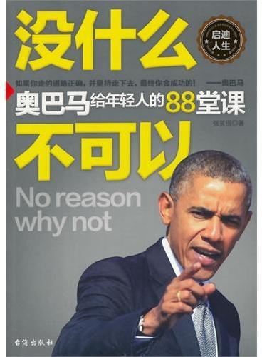 没有什么不可以——奥巴马给年轻人的88堂课