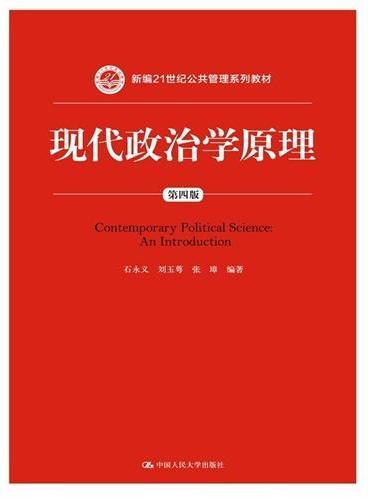现代政治学原理(第四版)(新编21世纪公共管理系列教材)