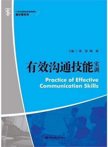 有效沟通技能实训(21世纪高职高专规划教材·通识课系列)