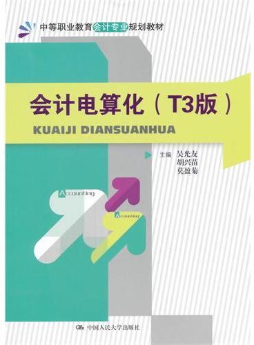 会计电算化(T3版)(中等职业教育会计专业规划教材)