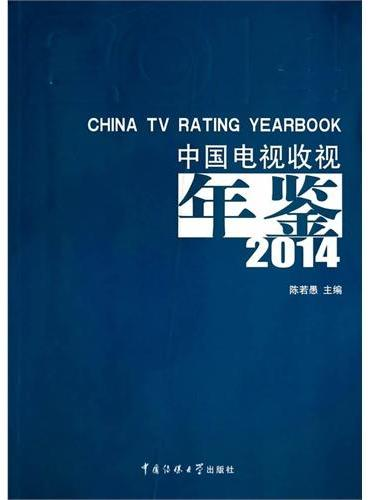 中国电视收视年鉴2014