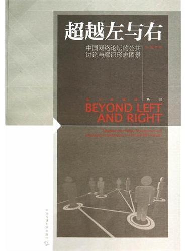 超越左与右——中国网络论坛的公共讨论与意识形态图景